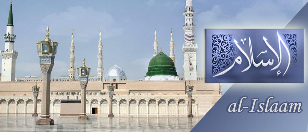 Al-Islaam